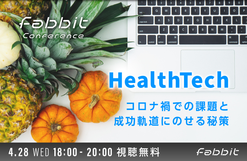 fabbit Conference - health tech(ヘルステック)